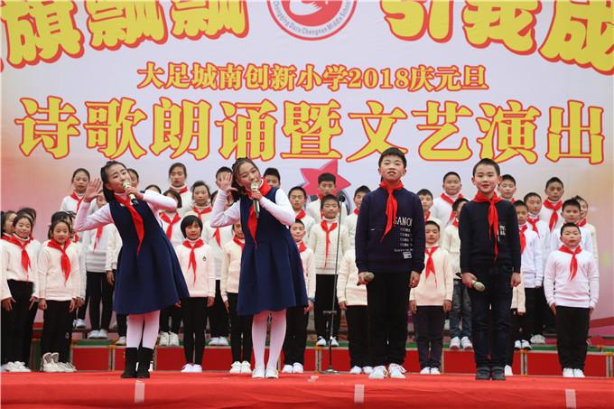 城南创新小学举行庆元旦文艺演出
